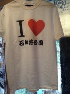 I ♡ 石神井公園
